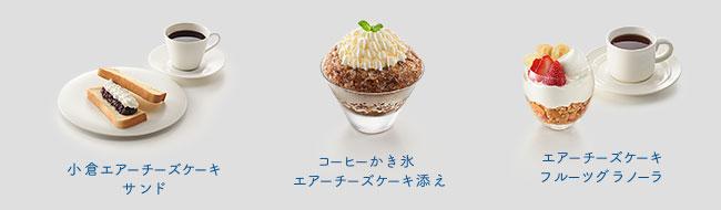 【フィラデルフィア クリームチーズ】エアチーズケーキアレンジレシピスタイリング