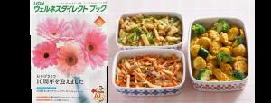【LION様】ウェルネスダイレクトブック 「手軽で便利!かんたん常備菜」 レシピ掲載