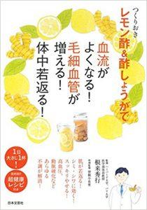 つくりおきレモン酢&酢しょうがで血流が良くなる!