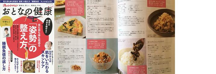 【オレンジページ】おとなの健康 vol.6 レシピ掲載されました!