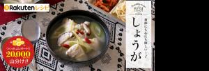 楽天レシピ【旬ごはん】