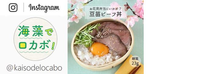 【カネリョウ海藻】「やわらか海藻麺ちゅるりん」Instagramにレシピ掲載