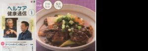 【エーザイさま】ヘルケア健康通信 レシピ