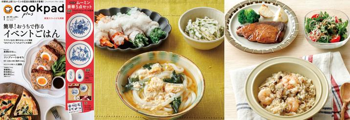 【セブン&アイ出版】cookpad plus 2019年1月号