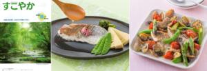【健康保険組合会報誌 すこやか】2019年 旬のお魚和洋レシピ