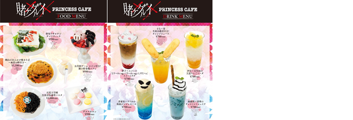 【プリンセスカフェ×賭ケグルイ××】コラボカフェ メニュー開発