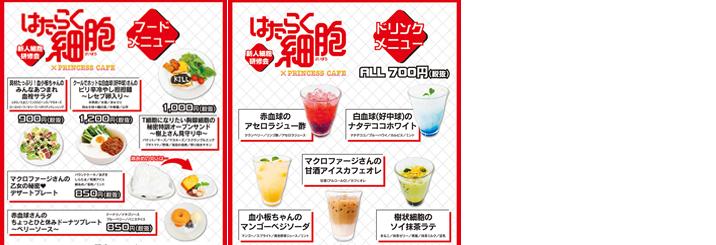 【プリンセスカフェ×はたらく細胞】コラボカフェ メニュー開発