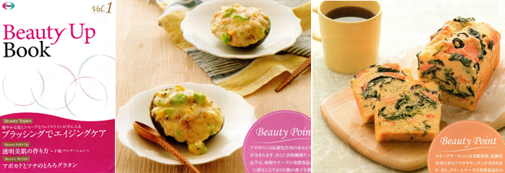 【エーザイ】BeautyUpBook