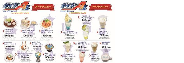 【プリンセスカフェ×ダイヤのA】コラボカフェ メニュー開発