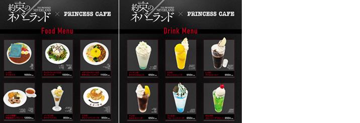 【プリンセスカフェ×約束のネバーランド】コラボカフェ メニュー開発