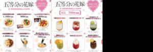 【プリンセスカフェ×五等分の花嫁】コラボカフェ メニュー開発