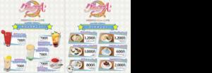 プリンセスカフェ×グリモアA〜 私立グリモアワール魔法学園〜】コラボカフェ メニュー開発