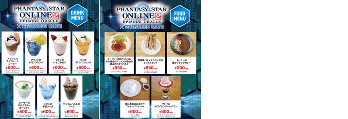 【プリンセスカフェ×ファンタシースターオンライン2】コラボカフェ メニュー開発