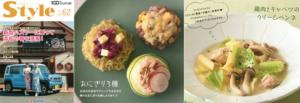 【SUZUKI】会報誌 Style「春のおでかけレシピ」
