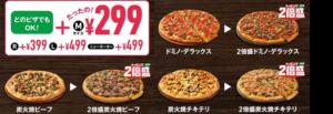 【ドミノ・ピザ】商品撮影 トッピング2倍盛