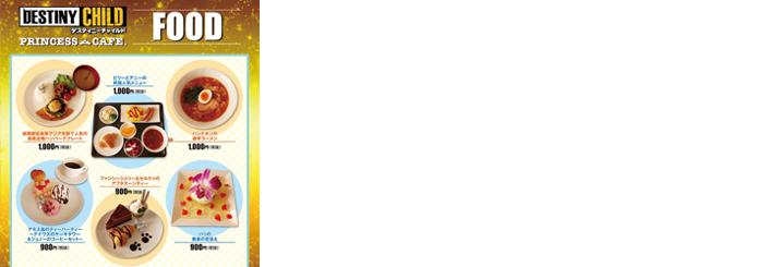 【デスティニーチャイルド × プリンセスカフェ】コラボカフェ メニュー開発