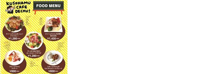 【生きぬけ!爆走!クソハムちゃん × プリンセスカフェ】コラボカフェ メニュー開発