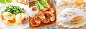 行ったつもりで楽しむ世界の料理<第2回> ハワイ編