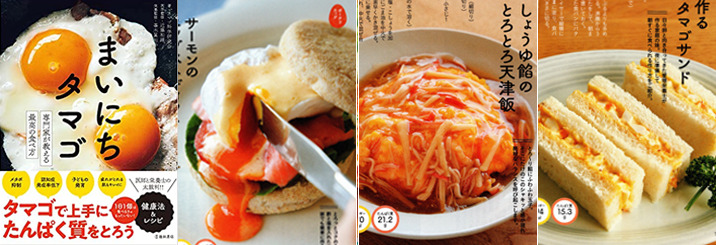 【池田書店】まいにちタマゴ 専門家が教える最高の食べ方